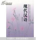 现代汉语 北京大学中文系现代汉语教研室编 商务印书馆 9787100009409