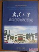 武汉大学应用科技成果汇编