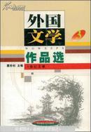 外国文学作品选.19世纪文学