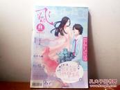 《飞星动》2013-02独立创刊号(无赠品)