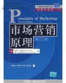 市场营销原理 第11版