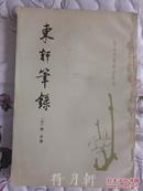 【竖排繁体】《东轩笔录》(唐宋史料笔记丛刊)魏泰撰 李裕民点校 中华书局1983年一版一印