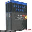 中国中医药学术语集成.方剂学(全四册)