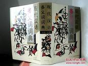 现代汉语多义词词典