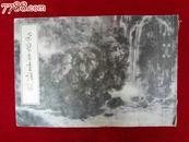 荣宝斋画谱(三十三)山水部分,编辑出版发行:荣宝斋,作者:郭传璋,1991年7月二版