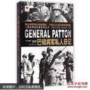 (全新 正版 塑封)巴顿将军私人日记 军事