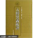 清代学术名著丛刊:五经异义疏证(精装本)(包邮)