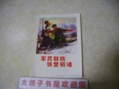 32开文革宣传画---军民联防 铁壁铜墙