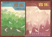全日制十年制学校中学试用课本: 音乐(简谱)(第一册+第二册)
