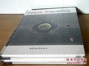 中国钱币收藏指南(上下卷)精装塑封