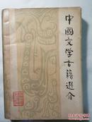 中国文学古籍选介