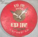 翔鹰8683老印泥-朱红金属外盒,内有老印泥红润鲜艳