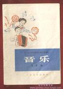全日制十年制学校小学试用课本:音乐 (第五册)