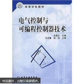 电气控制与可编程控制器技术