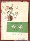 全日制十年制学校小学试用课本: 音乐(第九册)