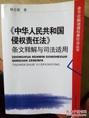 《中华人民共和国侵权责任法》条文解释与司法适用