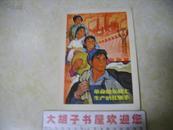 32开宣传画:革命的女战士 生产的红旗手