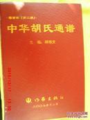 中华胡氏通谱(第二卷)