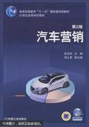 汽车营销(第2版) 苑玉凤