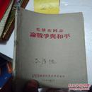 毛泽东同志论战争与和平