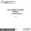 历代王朝治理广西边疆的策略研究-基于地缘政治的考察 9