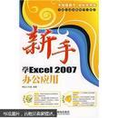 新手学Excel 2007办公应用