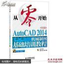 从零开始——AutoCAD 2014中文版机械制图基础培训教程