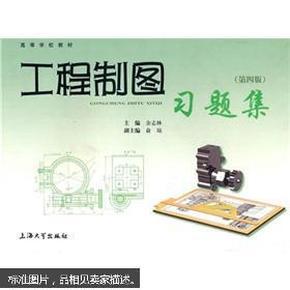 工程制图习题集(第四版)