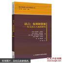 语言:权利和资源——有关语言人权的研究
