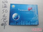 四川防震减灾40周年纪念邮票册1.2元12枚、(见描述、、、)
