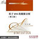 基于SPSS的数据分析(第三版)(统计数据分析与应用丛书)