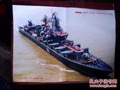 彩页一张   俄罗斯瓦良格号导弹巡洋舰