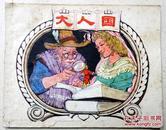 经典题材名家绘画【《大人国》】上海人民美术出版社—1979年版▼