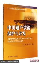 中国遗产资源保护与开发(二十一世纪人才培养旅游系列规划教材)