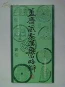 研究古代秦汉瓦当好资料--《簠斋藏秦汉瓦当略辨》绝版书法艺术资料书--9品如图