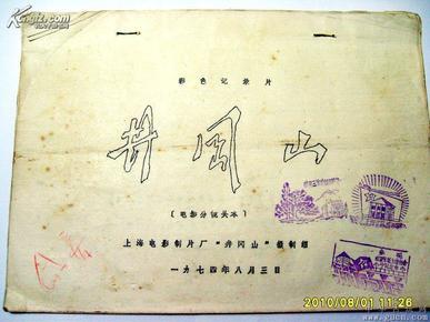 文革:电影.井冈山摄制组.原始镜头本  #2061