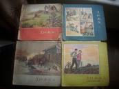 12开画册-1958年[连环画报1.2.3.5期]!共4期合售。
