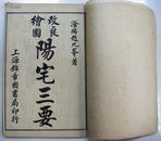 民国石印线装本:《改良绘图阳宅三要》