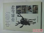 中国的珍稀动物(16开彩图版)仅印3000册