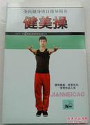 健美操——全民健身项目指导用书