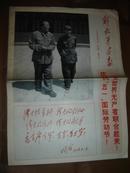 《解放军画报》1967年第9期 4开8版全  内有林彪,江青像