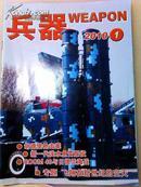 兵器 2010  1  ROOM40与日德兰海战  等  详见目录!