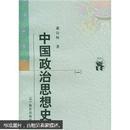 中国政治思想史(套装共3册)