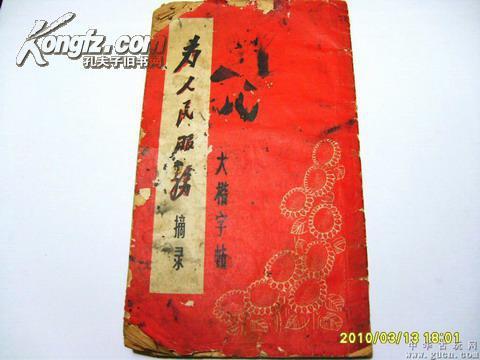 文革:書法 (为人服务.) 大楷   #2063