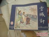 《白马坡》三国演义连环画