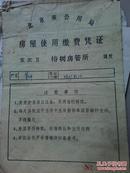 极少见文革北京极少见房屋缴费证