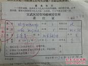 极少见,文革北京京剧团著名京剧演奏大师马连贵准住证