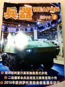 兵器 2010  8  萨托里军展花絮  等  详见目录!