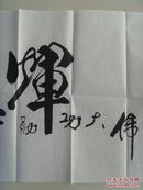 王京良:书法:苦难辉煌(中华书画学会副主席,中国书画家协会副会长,世界华人书画文学家学会名誉副主席,宁晋县书法协会副主席)(带信封及简介)(补图)(参展获奖作品)