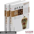 历代瓷器收藏与鉴赏陈士龙沈。全2册